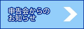 日野青色申告会からのお知らせ