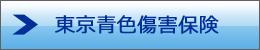 東京青色傷害保険