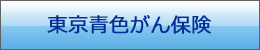 東京青色がん保険